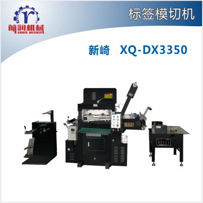 XQ-DX3350多功能模切机