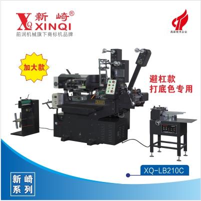 XQ-LB210C-商标机印刷机[避杠款打底色专用]