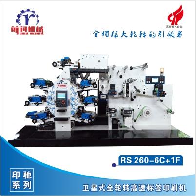 RS260+6C+1V卫星式全轮转高速凸版标签印刷机