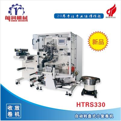 HTRS330 自动转盘式小