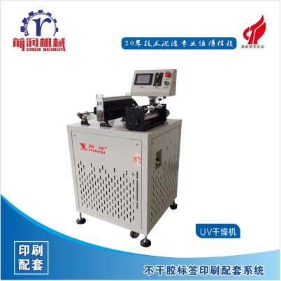 新崎UV干燥机前润