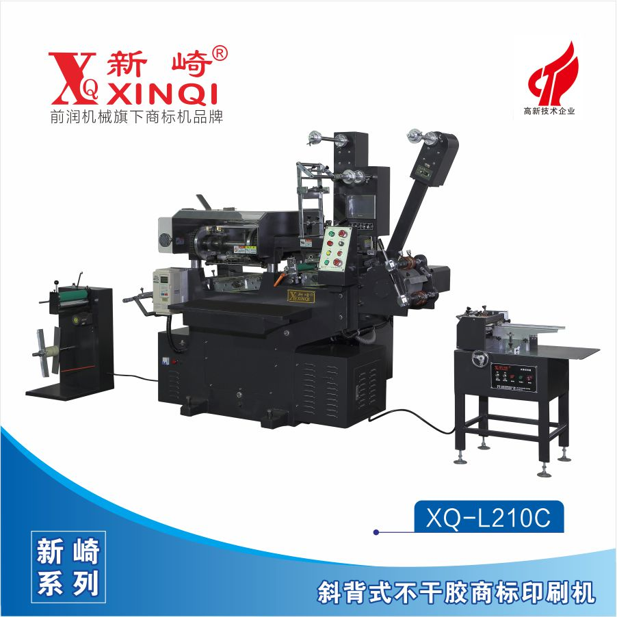 XQ-L210C全自动电脑数控商标印刷机
