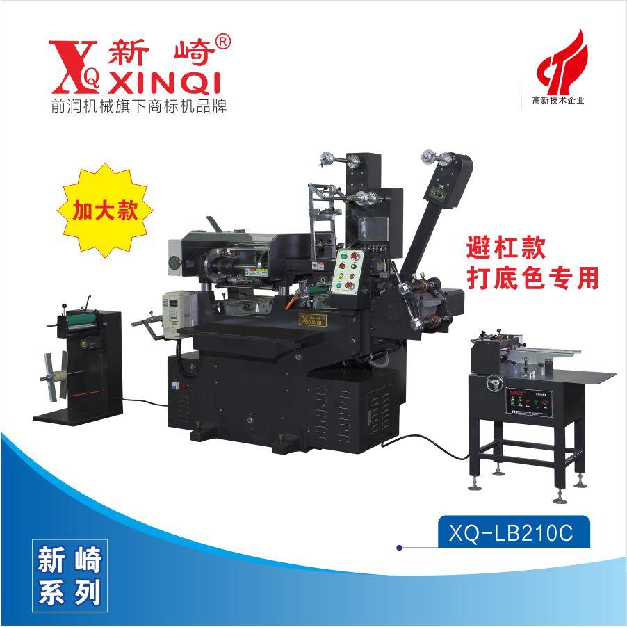 <b>XQ-LB210C-商标机印刷机[避杠款打底色专用]</b>