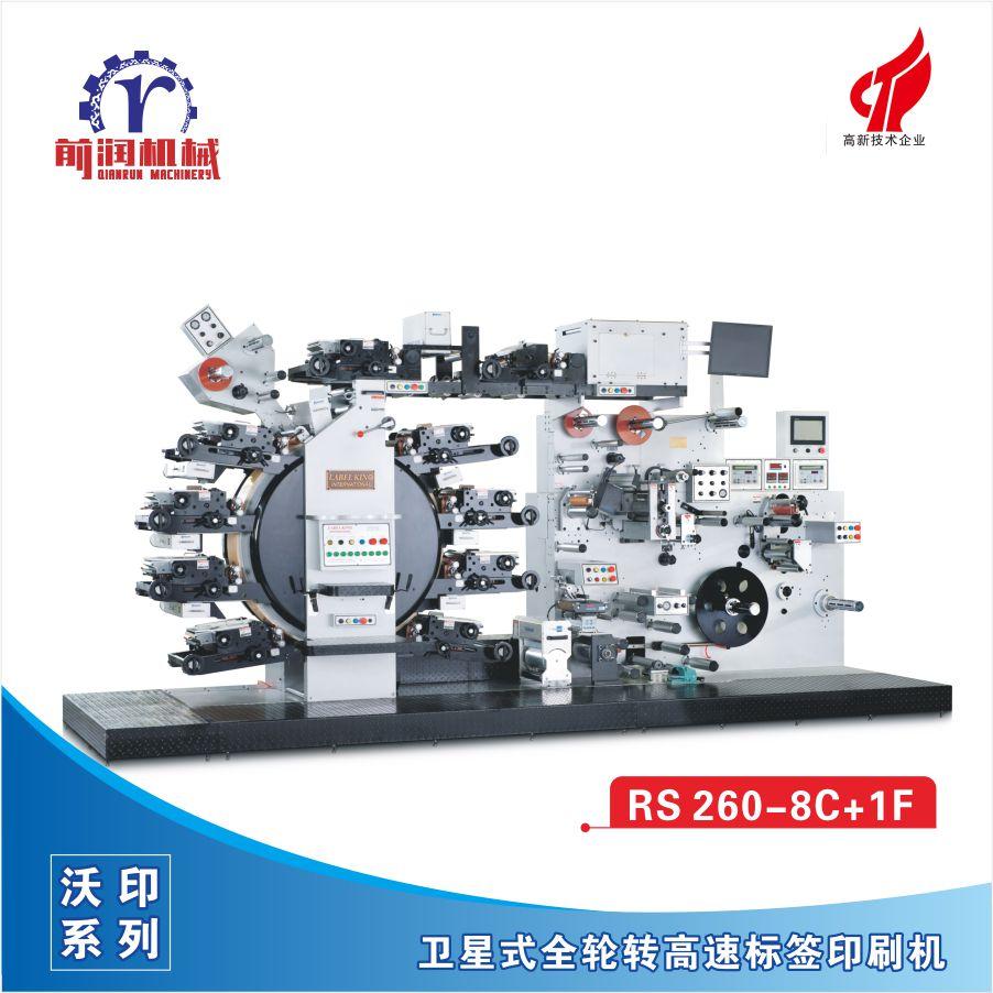 RS260+8C+1V卫星式全轮转高速凸版标签印刷机