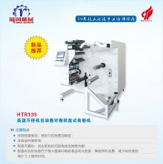 HTR330/HBJ330 Automatic H