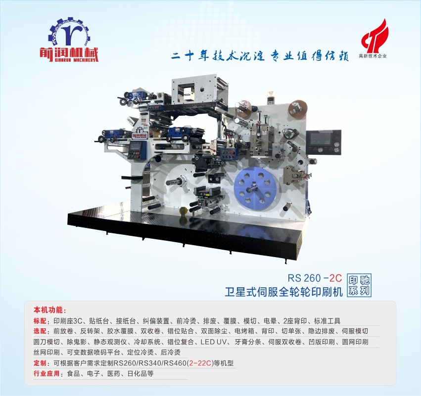 RS320-3C标签轮转印刷